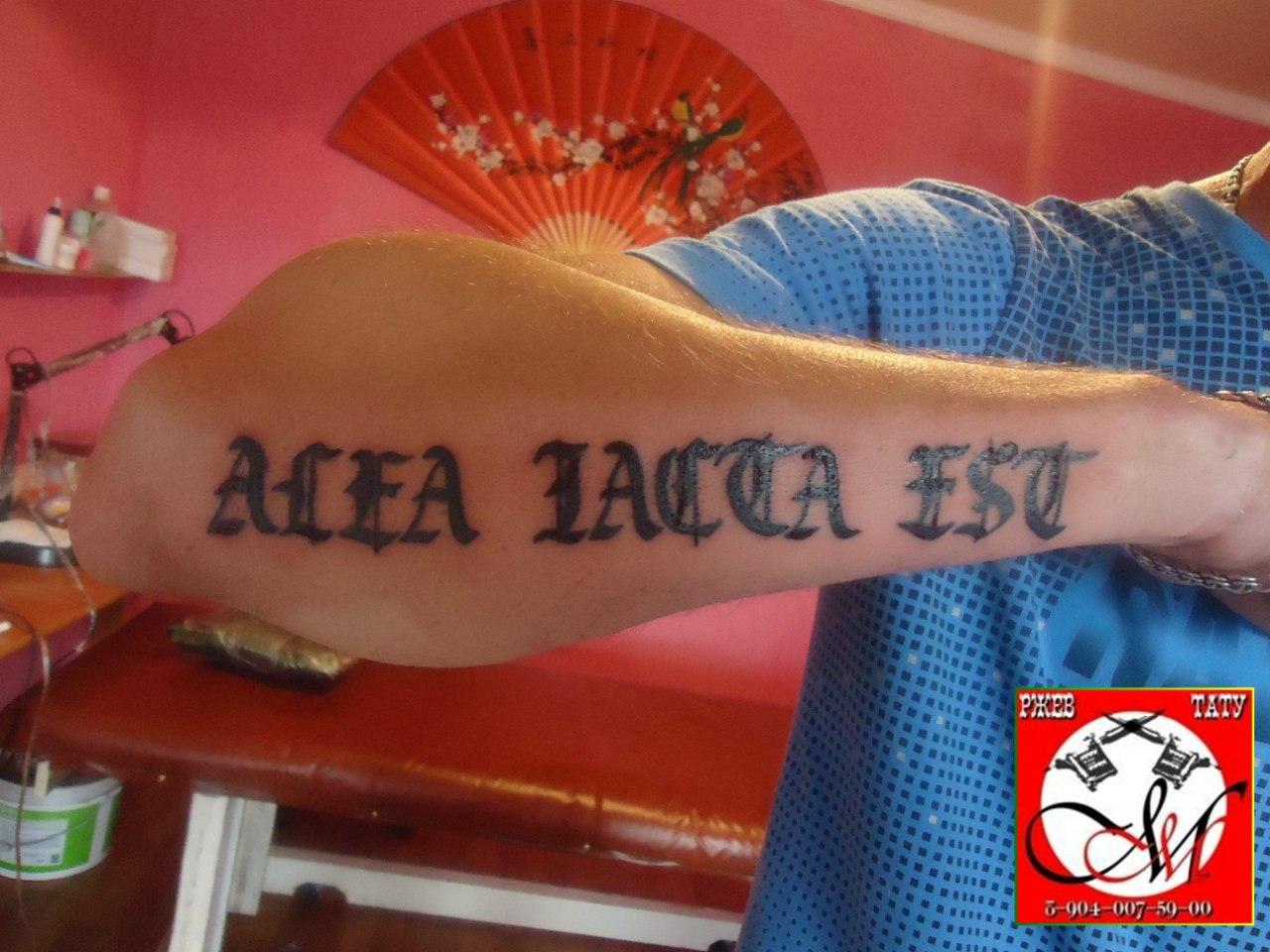 Я есть на латыни тату фото